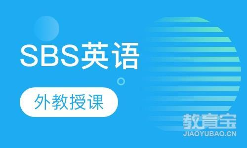 SBS英语