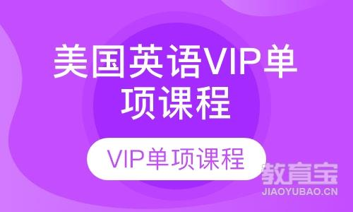 美国英语VIP单项课程