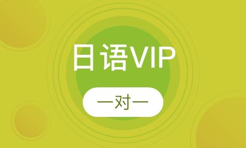 日语VIP一对一及企业培训
