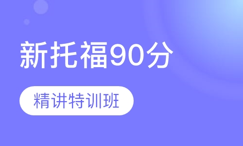 新托福90分精讲特训班