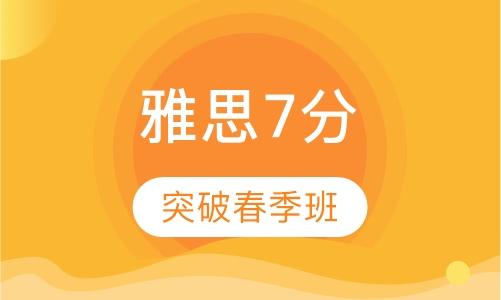 雅思7分突破春季班