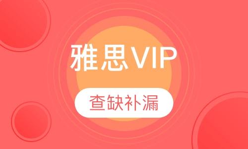 雅思VIP