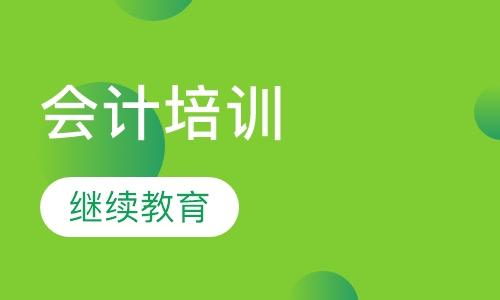 会计年检【会计证继续教育】