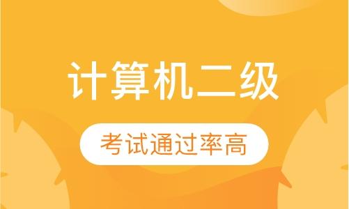 天津职称计算机课程