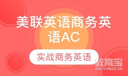 美联英语商务英语AC 沙龙课