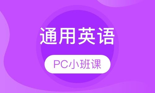 美联英语通用英语PC小班课