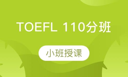 TOEFL 110分班