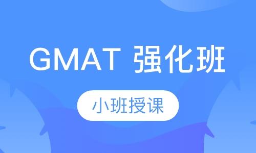 GMAT 强化680-740班