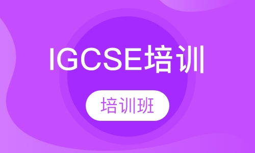 IGCSE课程培训班
