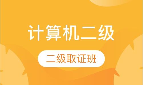 天津计算机职称考试培训