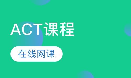 ACT在线网课