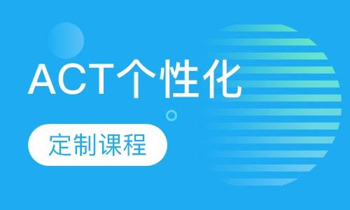 ACT个性化定制课程