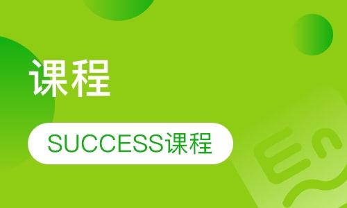 托福SAT SUCCESS课程