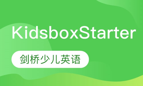 Kidsbox Starter(新版) 3-6岁
