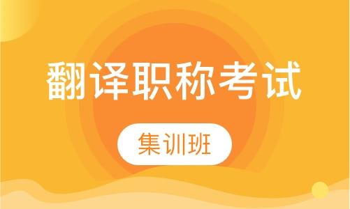 翻译职称考试集训班(catti)
