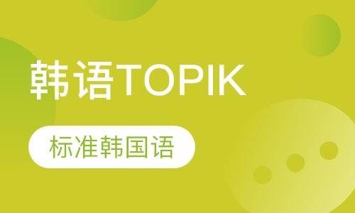 韩语TOPIK班