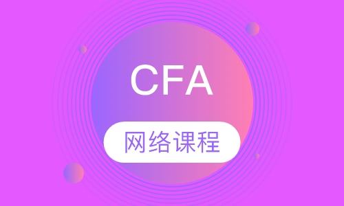 上海cfa学习