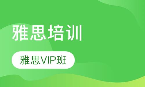 雅思VIP班