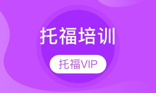 托福VIP