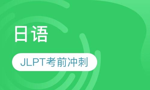日语JLPT考前冲刺班