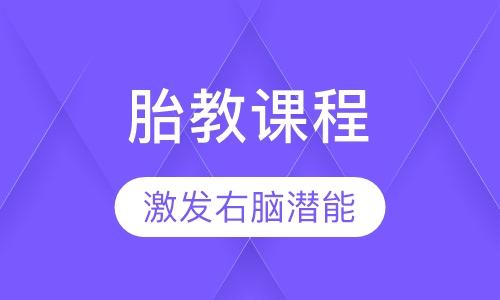 杭州孕期胎教课程
