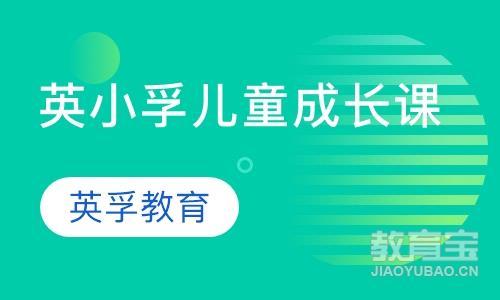 幼儿英语探索课程(3-6岁)
