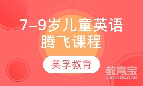 儿童英语腾飞课程(7 - 9岁)