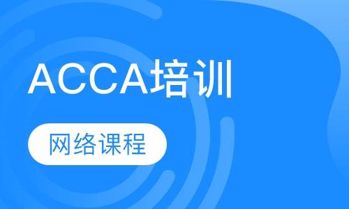 上海acca认证培训