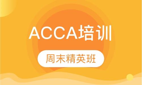 上海acca定向培养班