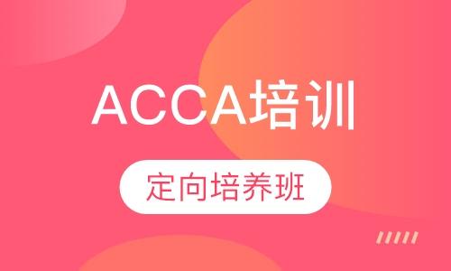 上海acca培训班