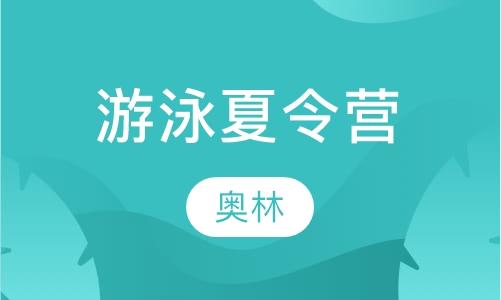 上海儿童游泳培训班