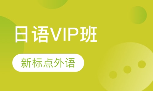日语VIP班