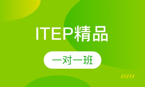 ITEP精品一对一班