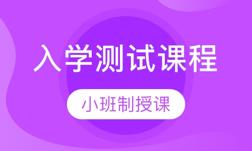 IGCSE入学测试课程