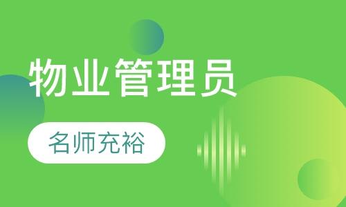 长沙注册物业管理师培训机构