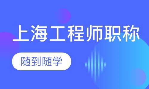 上海工程师职称