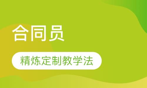 重庆合同员培训学校