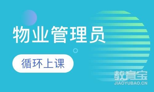 重庆物业管理师考试辅导班