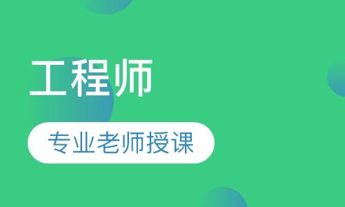 西安注册咨询工程师培训机构