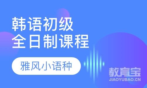韩语初级入门【全日制课程】