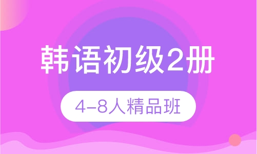 韩语初级2册4-8人精品班