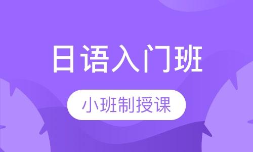 日语入门班(0-N5)