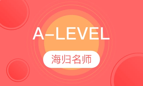 A-LEVEL数学
