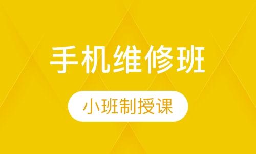 郑州手机维修短期培训班