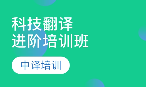 联合国口译培训课程【UNITC】寒假班
