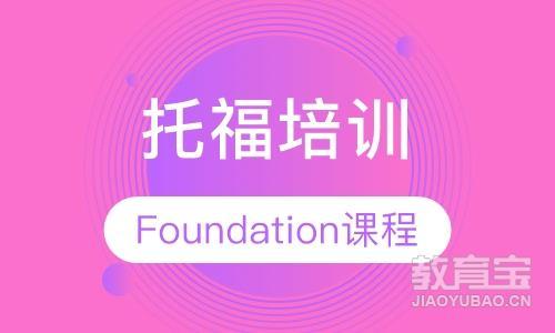 托福Foundation课程