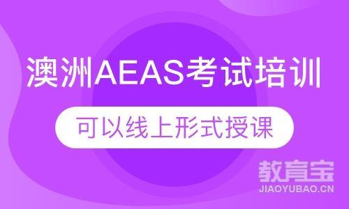 澳洲AEAS考试培训