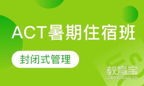 ACT暑期住宿班