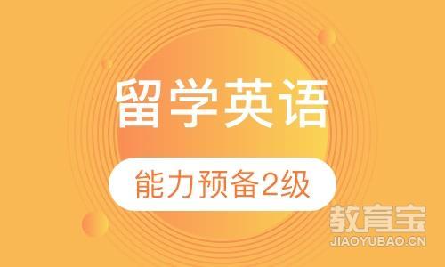留学英语能力预备课程 (2级)
