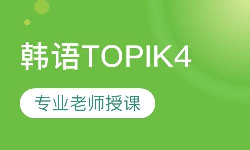 韩语TOPIK4